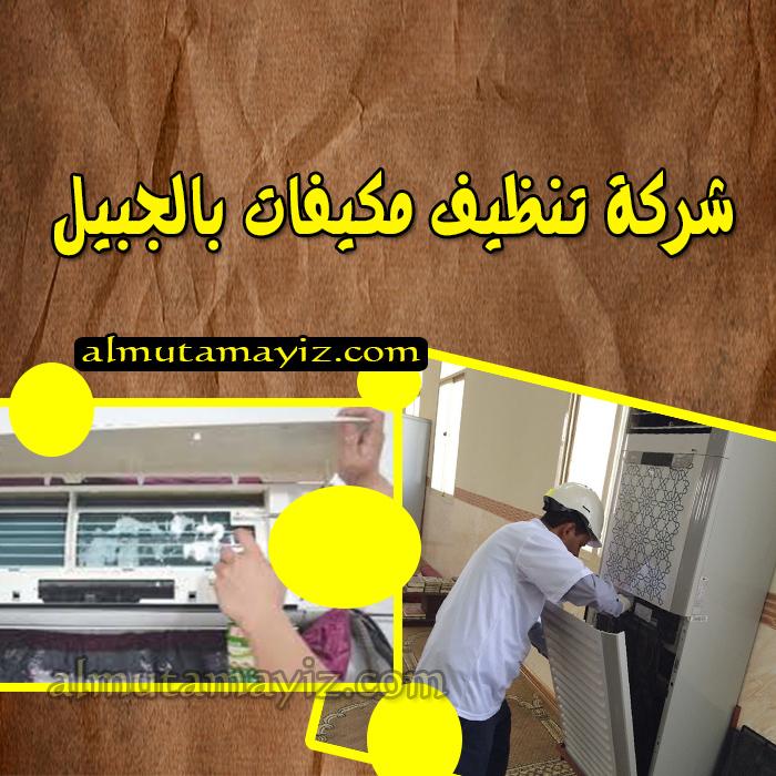 شركة تنظيف مكيفات بالجبيل